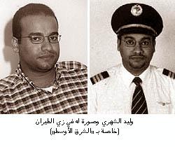 http://www.911myths.com/images/e/ea/Waleed_Ahmed_al-Shehri.jpg